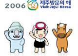 [week&in&Out레저] 2006 <!HS>제주<!HE> 방문의 해