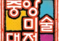 [28회중앙미술대전] 작품집도 심사 더욱 공정하게