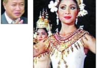 캄보디아 왕자, 권력보다 사랑