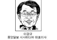 [이장규칼럼] 남한판 '고난의 행군'