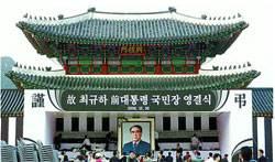 오늘 <!HS>최규하<!HE> 전 대통령 국민장