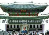 오늘 최규하 전 대통령 국민장