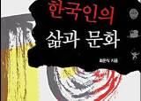 [새책] 한국인의 삶과 문화 外