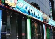2006 이슈, 그 이후 ⑤ 성인오락실 여전한 도박 광풍