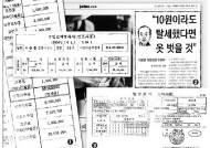 이용훈 대법원장 세금 누락 파문