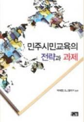 """""""절차적 민주주의 달성 … 민주시민 기를 때"""""""