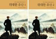 인간의 고귀함을 일깨워주는 문학사의 '위대한 유산'