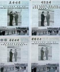 [사진] 북한 4대 일간지 정상회담 보도