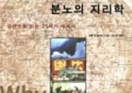 [BOOK책갈피] 지리학의 힘!… 미 외교관 필독서
