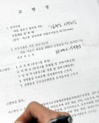 """참여연대·민변,삼성 <!HS>뇌물<!HE> 공여 고발…검찰 """"떡값 <!HS>검사<!HE> 명단 내라"""""""