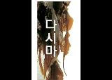 """다시마 """"옹진군 특산물 추가요"""""""
