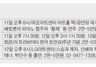 [wee&클래식] 서혜경, 코리안 심포니 外