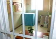 "[BOOK책갈피] 한국 감옥에 갇힌 미국 청년 ""새로운 세상을 깨달았다"""