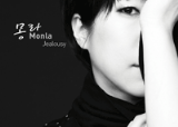 [Art] 몽라 두 번째 앨범 '질투' 악기·기계 중간 '<!HS>테레민<!HE> <!HS>사운드<!HE>' 선보여