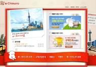 한솔교육, 온라인중국어사이트 'e-차이나로' 무료 체험단 모집