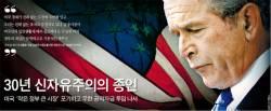 미국, 30년 <!HS>신자유주의<!HE>의 종언