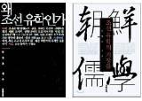 [BOOK책갈피] 21세기에 조선 유학을 다시 묻는다