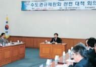 """""""수도권 규제 완화에 강력 대응"""""""
