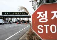 북한, 내달부터 개성관광 차단