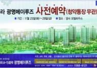 인천청라 광명메이루즈 사전예약 (청약통장 무관 ) 접수