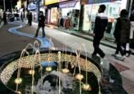 강릉 금성로·원주 중앙로 문화의 옷 입다