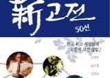 [행복한책읽기Review] '현대 명저' 찾아가는 내비게이션
