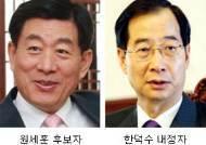 국정원장 원세훈, 주미대사 한덕수, 경찰청장 김석기 내정…임채진 검찰총장은 유임