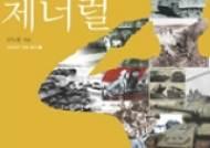 [BOOK책갈피] 패전국에도 명장은 있다