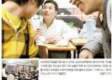 [가 봤습니다] 최석호 기자의 강남 대성학원 체험