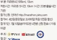 [단신]2009 중앙서울마라톤 참가자 모집