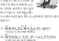 [오하요 일본어] 골똘히 생각하다