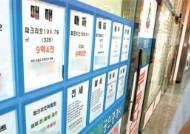 바닥은 짚었다 … 서울 비강남권 중소형에 수요 몰릴 듯
