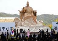 [사진] 563돌 한글날, 세종대왕 동상 제막식