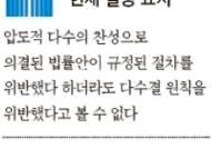 """헌재 """"미디어법 유효"""" 새 방송채널 선정 속도"""