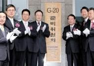 역사적인 물 위의 정상회의 한강 G20 프로젝트 시동