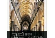 [BOOK] 고딕 성당 안은 왜 깊은 숲 풍경처럼 비칠까