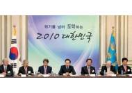 """5시간50분 토론 … MB """"5% 성장 방심 말자"""""""