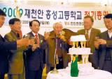 재<!HS>천안<!HE> 동문회 홍성고 동문수 400명 육박 … 추종 불허 단결력 과시