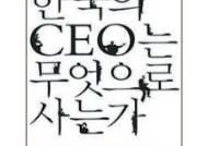 [BOOK 브리핑] 경영서 취미까지 'CEO 탐구생활' 外