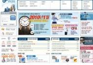 """와우패스 """"2010 유망 자격증, 경영지도사 과정"""" 공개"""