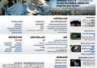 """""""대구에 의료관광객 모시자"""" 아랍어로 인터넷 홈페이지"""