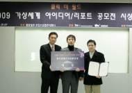 2009 가상세계 아이디어/리포트 공모전 대상 등 7명 수상자 선정