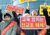 정부, 민노당 가입 전교조·전공노 전원 파면·해임한다