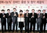'행복나눔 N' 캠페인 출범·협약식 열려
