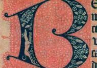 [그때 오늘] 구텐베르크 활판인쇄술 발명 … 면죄부·비판문 모두 찍어