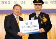 천안소방서 양성만 팀장 서담상 수상 … 소방행정 발전에 기여한 공로