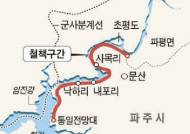DMZ분단현장을 가다 제1부 - 전쟁 60년, 전후세대의 155마일 기행 ④ 임진강