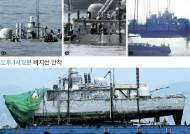 """""""컨테이너서 새우잠 자고 코피 쏟으며 인양 서둘러"""""""