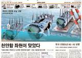 """""""천안함 함미, 우현이 6m 더 짧아 … 사선으로 절단"""""""