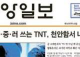 천안함 '스모킹 건'은 TNT … 북 어뢰 추진 화약과 일치